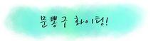 문뽕구 화이팅! by 호랭이★