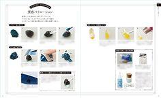 UVレジンでつくる鉱物レシピ:水晶、蛍石など実際の鉱物34をモチーフに。愛でて、アクセサリーにして愉しむ鉱物風レジンの世界 : ビーズママ : 本…