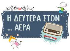Η Δευτέρα στον ... αέρα Math Boards, Language, Education, School, Taxi, Greek, First Class, Greek Language, Speech And Language