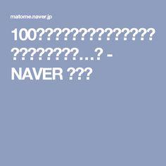 100均の紙粘土で作る、インテリア雑貨が素敵すぎる…♡ - NAVER まとめ