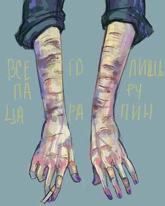 Death Aesthetic, Sad Art, Art Sketchbook, Pastel Goth, It Hurts, Art Inspo, Vent Art, Hippie Art, Deep Thoughts