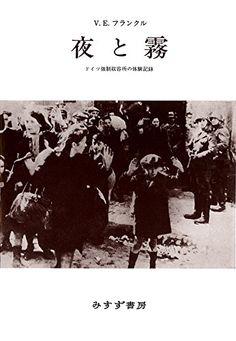 ヴィクトール・E・フランクル『夜と霧 ドイツ強制収容所の体験記録』みすず書房