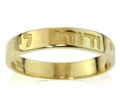 "This is a traditional Hebrew wedding band design.  The inscription reads, ""I am my beloved's and my beloved is mine.""  Mom suggested it and I think this is absolutely wonderful."