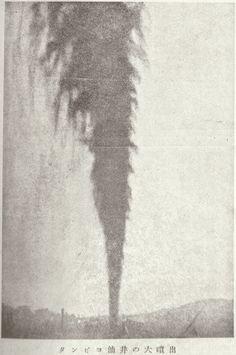 """""""Gusher, Tampico Oil Field, Mexico"""", Juvenile Encyclopedia, 1932 Vol. 14 World Geography 兒童百科大辭典 第十四巻 地理篇(三) 玉川學園出版部 昭和七年"""