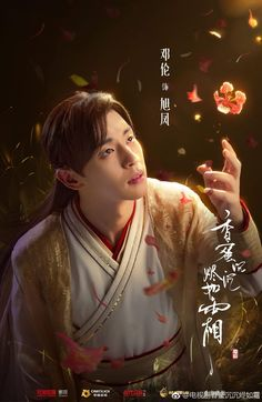 A wiki site for Chinese dramas and movies. Your one stop source of information from the cast, plots, trailers, pictures and many more! Love Cast, It Cast, Ashes Love, Teary Eyes, Unrequited Love, Love Stars, China, Kat Von D, Period Dramas