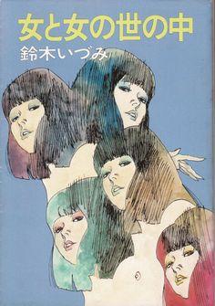 anamon-book: 女と女の世の中 鈴木いづみハヤカワ文庫カバー=深井国