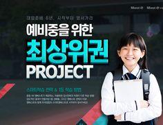 상위 1%로 가는 첫 시작 엠베스트 Nu Project, Book Design, Web Design, Event Banner, Event Page, Contents, Coupon, Typography, Books