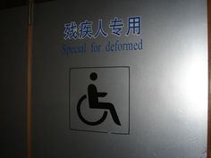 40 Hilarious Translation Fails You Will See Only in Asia - bemethis Translation Fail, English Translation, Funny Translations, Funny Headlines, Funny Chinese, How To Speak Chinese, Laughing And Crying, Chinese English, Sign Quotes