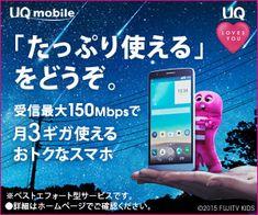 UQ mobile 「たっぷり使える」をどうぞ。受信最大150Mbpsで月3ギガ使えるおトクなスマホ 300×250px