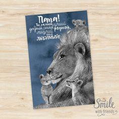 Папа лев и три львенка с надписью - открытка