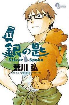 Gin no Saji (Silver Spoon) Volume 01-13 VF