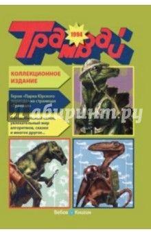 """Годовая подшивка журнала """"Трамвай"""", 1994 год обложка книги"""