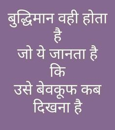 Good morning hindi quotes Latest Quotes in hindi about life Ego Quotes, Strong Quotes, Wisdom Quotes, Status Quotes, True Quotes, Chankya Quotes Hindi, Hindi Words, Motivational Picture Quotes, Inspirational Quotes Pictures