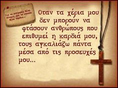 Perfect Word, Orthodox Christianity, Greek Quotes, Uplifting Quotes, Faith In God, Christian Faith, Wise Words, Affirmations, Prayers