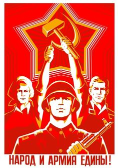 This is a reproduction of a Russian propaganda poster I found online. I wanted to clean up another random propaganda poster, but this one was a lot less. Retro Poster, Old Poster, Posters Vintage, Cold War Propaganda, Communist Propaganda, Propaganda Art, Ww2 Posters, Political Posters, Russian Constructivism