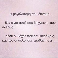 Advice Quotes, Old Quotes, Wisdom Quotes, Life Quotes, Life Advice, Funny Greek Quotes, Funny Quotes, Cool Words, Wise Words