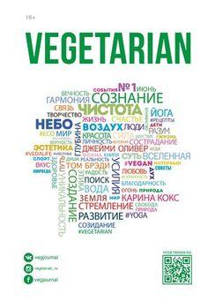 Vegetarian №1