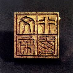 Underside of the gold seal stamp with the mark of Emperor Wen Di Xing, Nanyue King's tomb Guangdong Province, 206 BC Western Han Dynasty.