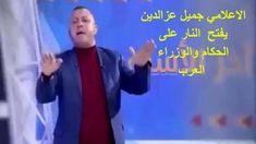 أصدق ما قيل عن الحكام والوزراء العرب