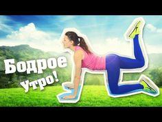 Утренняя зарядка для похудения – видео   Похудейка