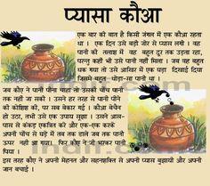 Hindi story books for children