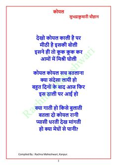 Best Poems For Kids, Rhyming Poems For Kids, Hindi Poems For Kids, Hindi Worksheets, Preschool Worksheets, Reading Stories, Stories For Kids, Friendship Quotes In Hindi, Gk Knowledge