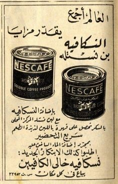 I find happiness in the simplest of things. Vintage Advertising Posters, Old Advertisements, Vintage Ads, Vintage Posters, Clever Advertising, Funny Vintage, Middle East Culture, Egyptian Beauty, Old Egypt