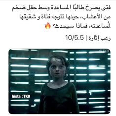 Film Watch, Movies To Watch, Cinema Movies, Movie Tv, Multiplication Grid, Night Film, Bon Film, Studio Ghibli Movies, Beautiful Arabic Words