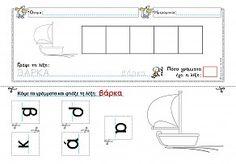 """Φτιάχνω τη λέξη """"βάρκα"""" - Φύλλο εργασίας"""