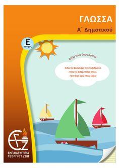 Greek Language, School Themes, School Lessons, First Grade, Book Activities, Grammar, Elementary Schools, Classroom, Education