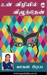 Un Vizhiyil Vizhunthen - Tamil eBook