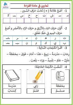 تمارين في مادة القراءة – التحضيري – موقع مدرستي Arabic Alphabet Letters, Arabic Alphabet For Kids, Learning Arabic For Beginners, Write Arabic, Learn Arabic Online, Arabic Lessons, Islam For Kids, Arabic Language, Toddler Learning