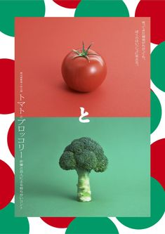 Japan Poster Kids - Kyoto Japan Things To Do In - Japan Travel Aesthetic - Japan Poster Beauty - Web Design, Food Graphic Design, Food Poster Design, Japan Design, Graphic Design Posters, Graphic Design Typography, Food Design, Graphic Design Illustration, Graphic Design Inspiration