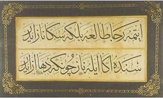 Persian Calligraphy, Masters, Teaching, Writing, Ottoman, Composition, Teaching Manners, Learning, Education