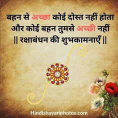 raksha bandhan quotes in hindi #rakhiforbrother #sister  #gift #festival #handmade #handmaderakhi Raksha Bandhan Quotes, Rakhi For Brother, Handmade Rakhi, Hindi Quotes, Gift, Presents, Gifts