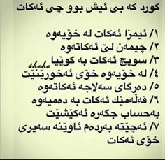 Hahahaha  zoor rasta . Lina A.Salahaddin