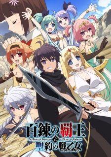 Hyakuren no Haou to Seiyaku no Valkyria Episode 2