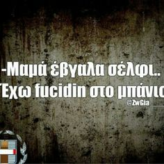 Funny Greek Quotes Gif, Best Quotes, Funny Quotes, Funny Greek, Greek Quotes, Say Something, Just For Laughs, Lol, Picture Quotes