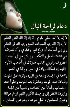 Sam Al yemani's media content and analytics Duaa Islam, Islam Hadith, Allah Islam, Islam Quran, Alhamdulillah, Islamic Inspirational Quotes, Islamic Quotes, Islamic Dua, Quran Quotes