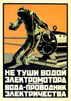 Soviet Poster 'Never use water to extinguish an engine! Water is an electricity conductor!'