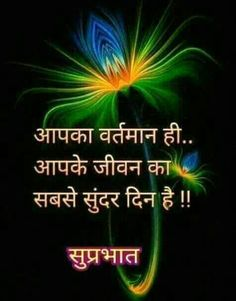 107 Best Gallery Images Good Morning Quotes Hindi Quotes Good