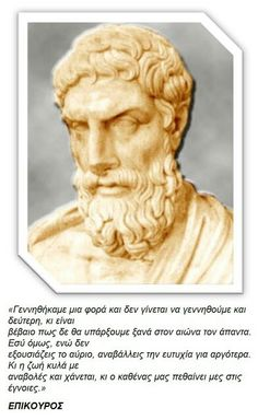 Greek Quotes, Ancient Greece, Animals And Pets, Literature, Wisdom, Statue, Words, Philosophy, Pictures