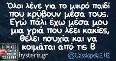 goodnight everyone hohoho Greek Memes, Funny Greek, Greek Quotes, Favorite Quotes, Best Quotes, Funny Quotes, Funny Memes, Jokes, Are You Serious