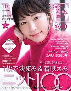 MORE fashion magazine for women 2017 Japanese Fashion, Japanese Girl, Voice Acting, Editorial Design, Singer, Actresses, Portrait, Instagram Posts, Aragaki Yui