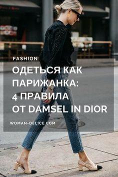 Из чего складывается знаменитый парижский стиль?