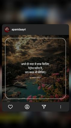 Emotional Quotes Love, Happy Holi Images, Awesome Thoughts, Shayari Status, Love Quotes In Hindi, Mood, Funny, Funny Parenting, Hilarious