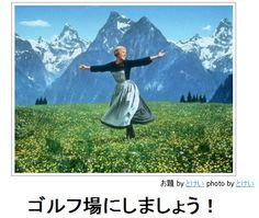 "Salzburg, Austria ~ where the Von Trapp family lived and inspired ""The Sound of Music"" ~ here is Julie Andrews singing that unforgettable melody in ""the hills! Julie Andrews, Sundance Kid, John Travolta, Eddy Van Halen, 100 Memes, Meme Maker, Golf Humor, Funny Golf, Pick Up Lines"