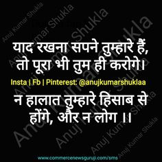 #yaad #sapne #tumhare #pura #tum #karo #halat #hisab #log #shayari #shayarilove #shayaries #shayarilover #shayariquotes #hindishayari #inspirationalquotes #motivationalquotes #inspiringquotes #inspirational #motivational #anujshukla Inspirational Quotes In Hindi, Hindi Quotes, Motivational Quotes, Fails, Text Posts, Motivating Quotes, Make Mistakes, Quotes Motivation, Motivation Quotes