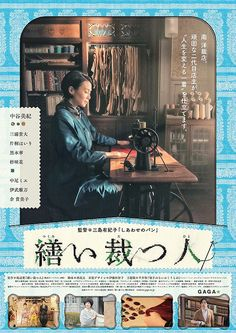 A Stitch of Life Japanese movie poster