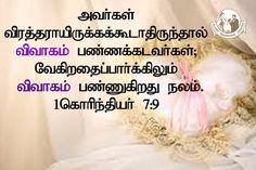 Tamil Bible Words, Bible Verses, India, Goa India, Scripture Verses, Bible Scripture Quotes, Bible Scriptures, Scriptures, Indie